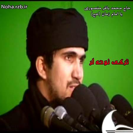دانلود نوحه تصویری حاج محمد باقر منصوری - یا امام زمان