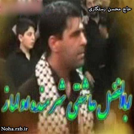 دانلود نوحه تصویری حاج محسن رستگاری - گل طاها حسین