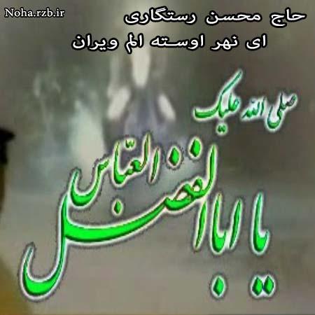 دانلود نوحه تصویری حاج محسن رستگاری - ای نهر اوسته الم ویران