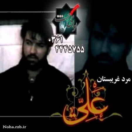 دانلود کلیپ پخش نشده از سید جواد ذاکر - غربت حضرت علی (ع)