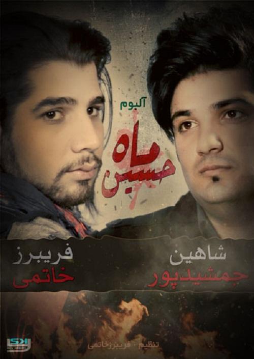دانلود آلبوم نوحه ترکی شاهین جمشید پور و فریبرز خاتمی