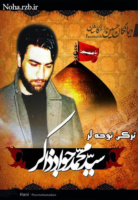 گلچین کامل از مداحی های مرحوم سید جواد ذاکر شامل 300 قطعه