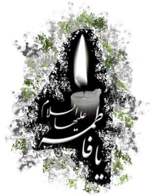 مدح حضرت زهرا (علیهاالسلام) شعر ترکی
