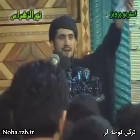 دانلود کلیپ تصویری حاج محمد باقر منصوری ای سجده گاهی قان حسین