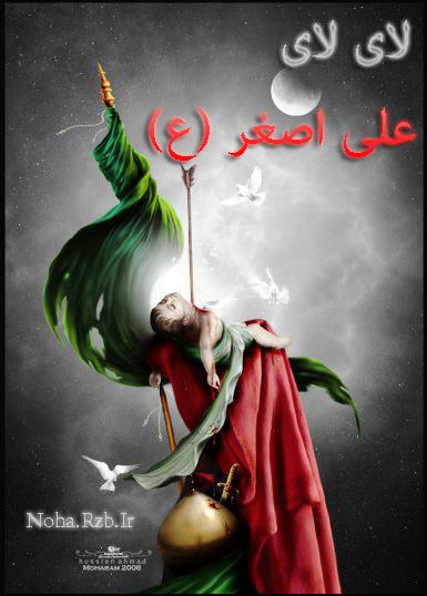 دانلود نوحه ترکی بسیار زیبا و احساسی لای لای علی اصغر