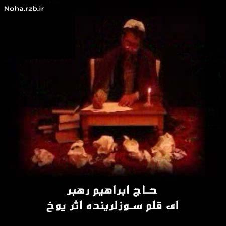 دانلود نوحه تصویری حاج ابراهیم رهبر - ای قلم سوزلرینده اثر یوخ