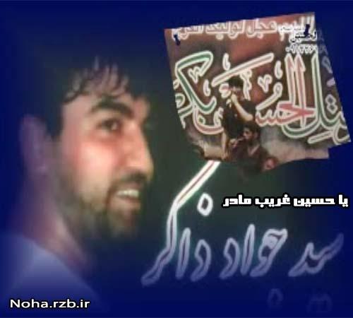 دانلود نوحه تصویری سید جواد ذاکر - یا حسین غریب مادر