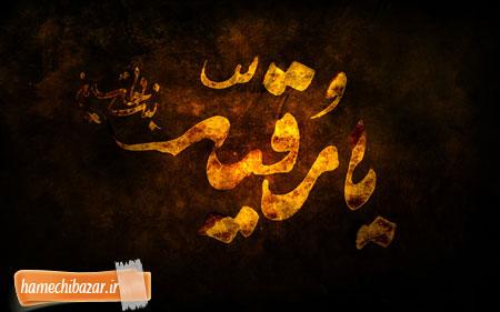 دکلمه های زیبا در وصف حضرت رقیه (س) برای محرم