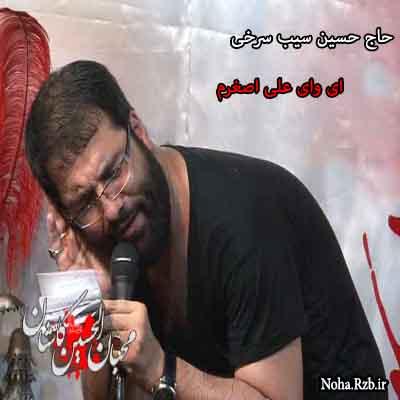 دانلود نوحه حاج حسین سیب سرخی ای وای علی اصغرم