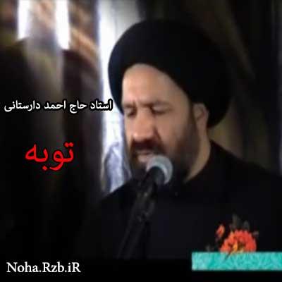 حاج احمد دارستانی