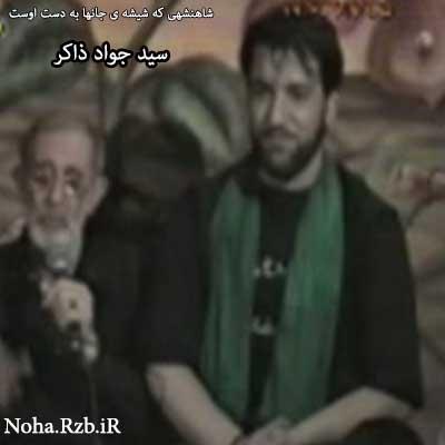 كليپ پخش نشده از سيد جواد ذاكر باشعر خواني حاج فيروز