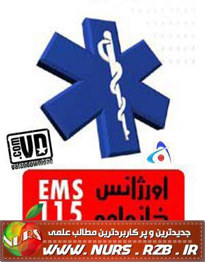 نرم افزار موبایل اورژانسی و اطلاعات پزشکی