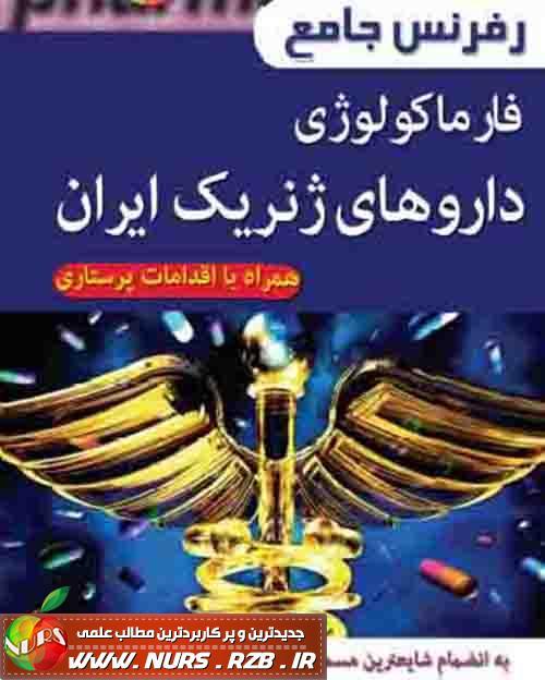 دارو های ژنریک ایران