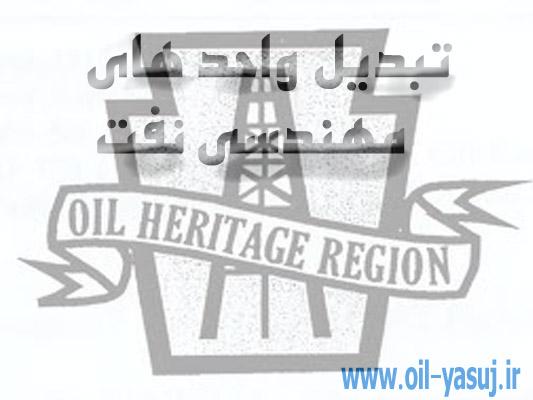 دانلود تبدیل واحدهای مهندسی نفت