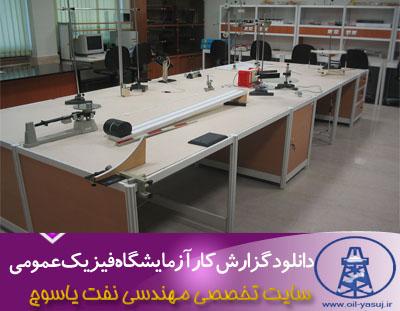 دانلود گزارش کار آزمایشگاه فیزیک عمومی 1