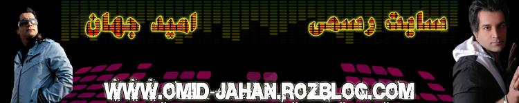 http://rozup.ir/up/omid-jahan/omid-jahan-design/00v4t1367dwxtz12wdmh.png