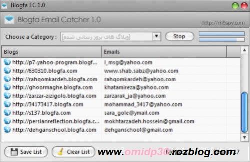 ارسال ایمیل به مدیر های بلاگفا