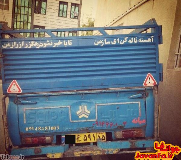 عکس نوشته های پشت ماشین