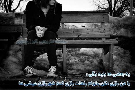 عاشقانه به بعضیاباید بگی جدید بهمن 92