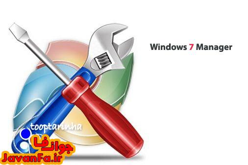 دانلود نرم افزار بهینه سازی ویندوز سون Windows 7 Manager