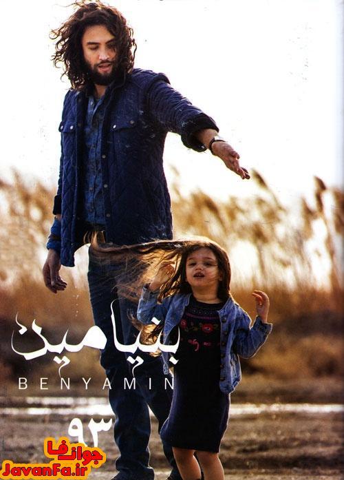 عکس های جدید بنیامین بهادری و دخترش بارانا