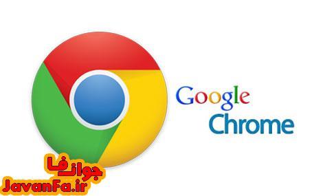 دانلود مرورگر گوگل کروم Google Chrome v35.0.1862.2 Dev