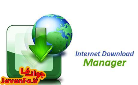 دانلود مدیریت قدرتمند دانلود Internet Download Manager v6.19 Build 2 Final Retai