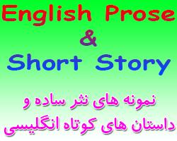 نمونه های نثر ساده و داستان های کوتاه انگلیسی