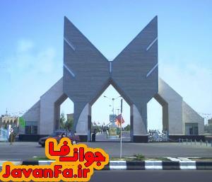 آگهی استخدام دانشگاه آزاد اسلامی