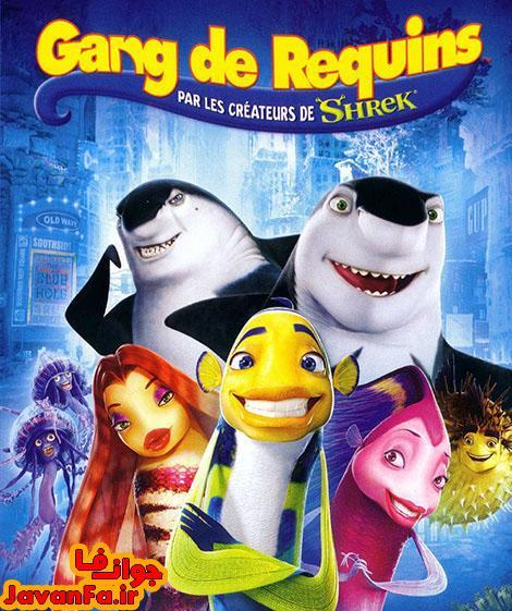 دانلود رایگان انیمیشن داستان کوسه با دوبله فارسی Shark Tale 2004