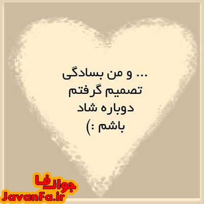 Image result for ‫عکس نوشته زیبا‬‎