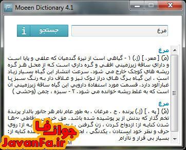 دانلود فرهنگ لغت معین – نسخه ۴.۱