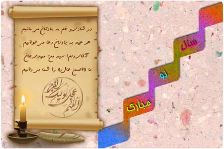 pic4545 4 کارت پستال نوروز 93