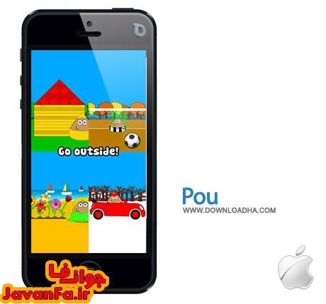 دانلود بازی زیبای Pou 1.4.25 – آیفون و آیپد