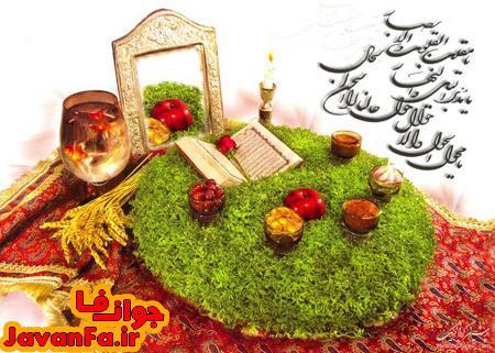 اس ام اس و پیامک های تبریک ویژه نوروز 1393
