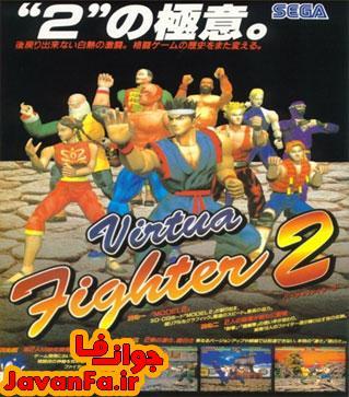 بازی قدیمی سگا Virtua Fighter 2 برای کامپیوتر