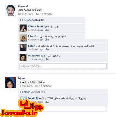 فیسبوک بهشت