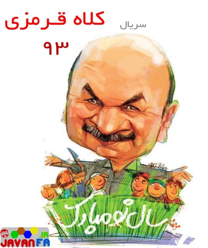 دانلود برنامه کلاه قرمزی ویژه شب مبعث خرداد 93