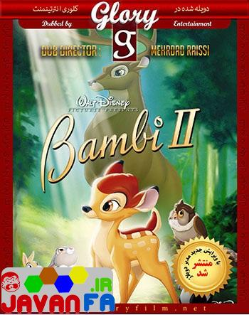 دانلود دوبله گلوری انیمیشن بامبی ۲ – Bambi II 2006