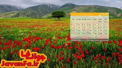 تقویم سال ۱۳۹۳ طبیعت و چهار فصل