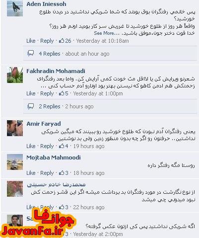 متن جنجالی النازشاکردوست در فیسبوک!+عکس