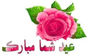 اس ام اس تبریک عید نوروز به همسر عزیزتان
