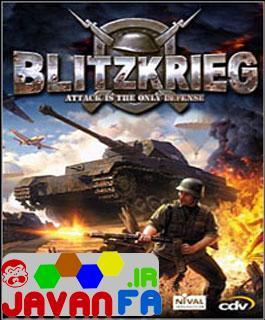 دانلود بازی استراتژیک و اکشن Blitzkrieg برای کامپیوتر
