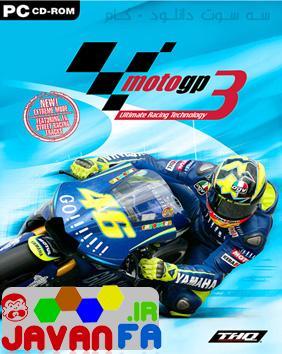 دانلود بازی موتورسواری سرعتی Moto GP3 با حجم کم