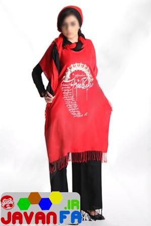 مدل سارافون مجلسي نگين فروردین 93