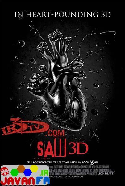 دانلود فیلم سه بعدی اره ۷ saw 3D