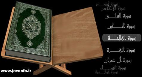 دانلود نرم افزار قرآن ۳ بعدی برای کامپیوتر