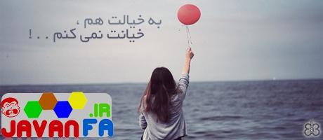جمله های عاشقانه کوتاه فروردین 93