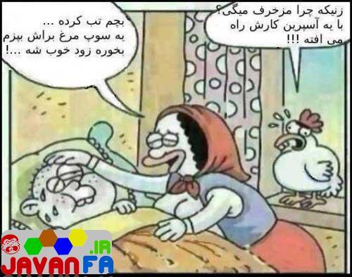 عکسهای خنده دار ایرانی اردیبهشت 93