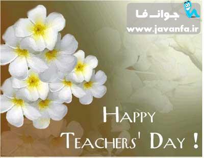 اس ام اس انگلیسی روز معلم با ترجمه فارسی